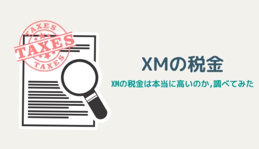 【令和2年度最新】XMは税金が高い!?ボーナスはどうなる?税金の疑問について