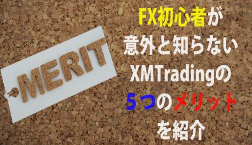 FX初心者がXMでトレードを始めるのが最適な5つのメリット、解説します。