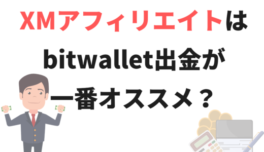 XMアフィリエイトはbitwallet(ビットウォレット)出金が一番オススメ?そのワケとは!?