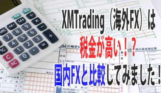 XM(海外FX)は税金が高い!?国内FXと比較してみました!