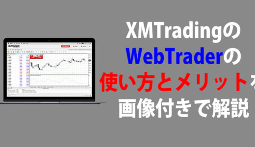 XMのWebTraderの使い方とメリットを画像付きで解説