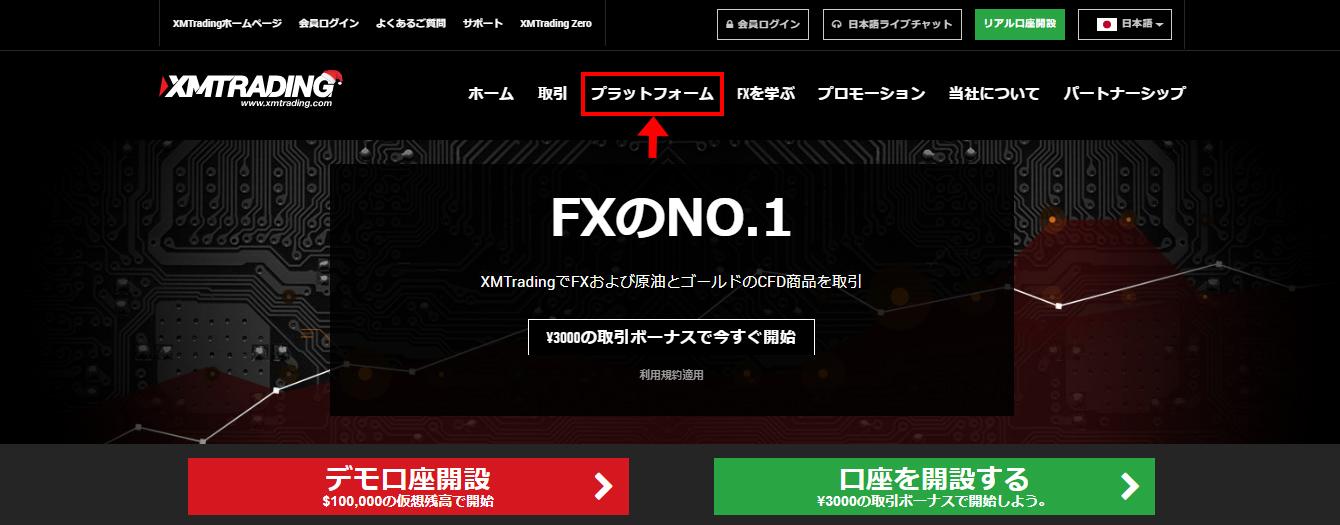 XM公式ホームページ