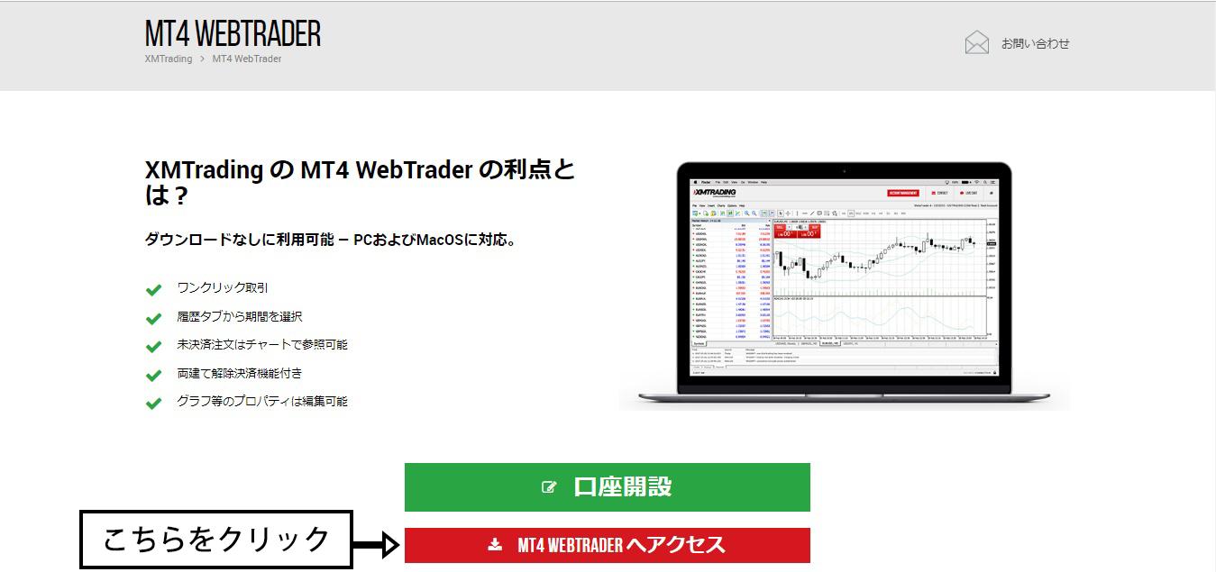 ウェブトレーダーアクセス手順2