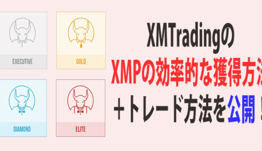 XMでXMPを効率的に獲得する方法とスキャルピングトレード方法、公開します。