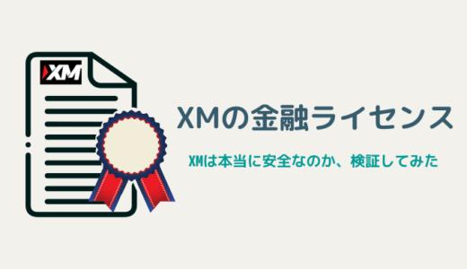 XMは安全な海外FX業者?XMの金融ライセンスや安全性を検証してみた