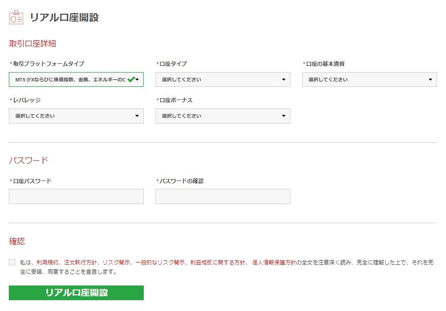 追加口座の登録項目