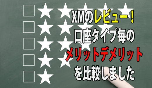 XMのレビュー!口座タイプ毎のメリットデメリットを比較しました