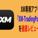 XM-TradingPoint見出し
