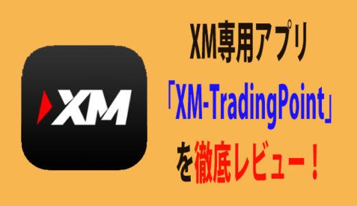 スマホで使える!XM専用アプリ「XM-TradingPoint」を徹底レビュー!