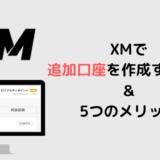 XMで追加口座を作成する方法&5つのメリット