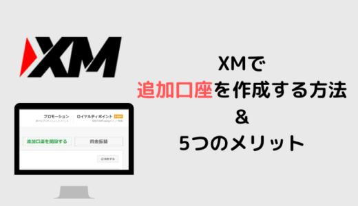 XMで追加口座を作成する方法と複数口座を使い分けるメリット、解説します。
