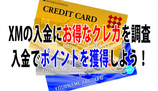 XMの入金にお得なクレカを調査|入金でポイントを獲得しよう!