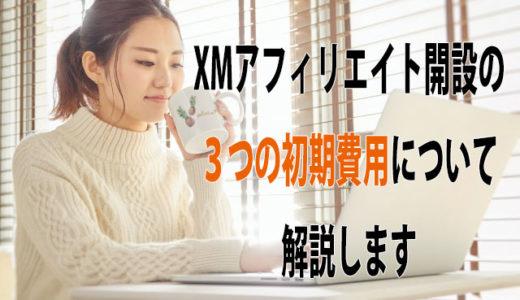 XMアフィリエイト開設の3つの初期費用について解説します
