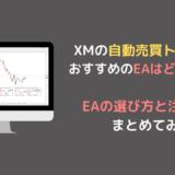 XMの自動売買トレードにおすすめのEAは どんな種類? EAの選び方と注意点、まとめてみた