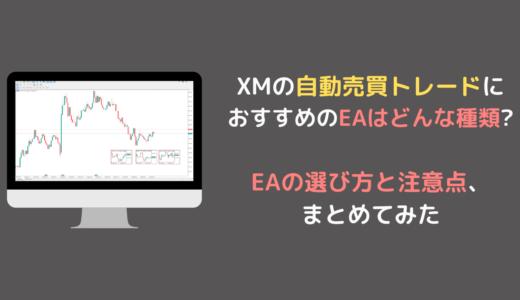 XMの自動売買トレードにおすすめのEAはどんな種類? EAの選び方と注意点、まとめてみた