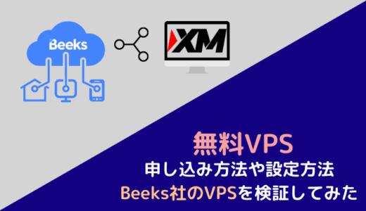 XMの無料VPSサービスは活用できるか、自動売買トレーダーが検証してみた
