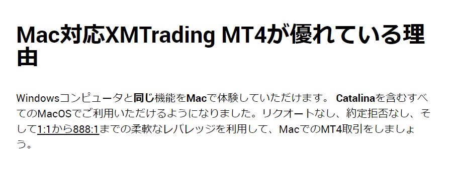 XMが提供するMac専用MT4