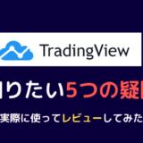 TradingView 知りたい5つの疑問。実際に使ってレビューしてみた。