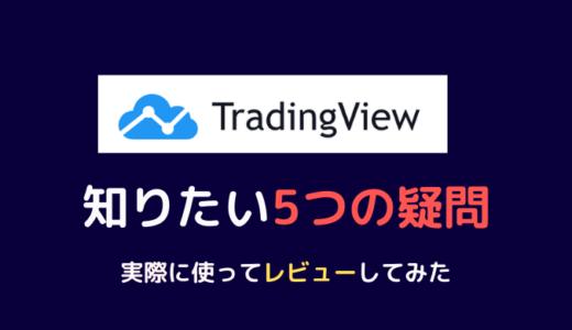TradingViewのメリットとデメリット。 TradingViewの知りたい5つの疑問と便利機能をレビュー