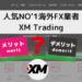 XM(XMtrading)とは?特徴・評判まとめ メリット・デメリットとは