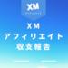 [4ヶ月目] XMアフィリエイト収支報告・大台を突破!?おすすめの稼ぎ方