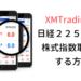 日経225などの株式指数(CFD)をXMで取引する方法